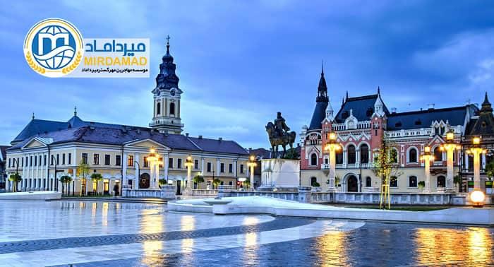 مهاجرت به رومانی از طریق تحصیل