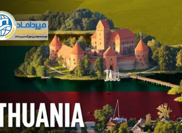 ویزای تحصیلی لیتوانی