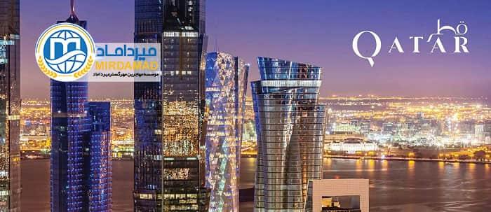 مدارک لازم برای اخذ ویزای تحصیلی قطر