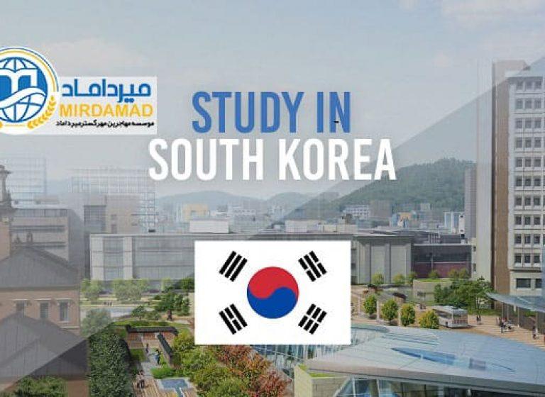 ویزای تحصیلی کره جنوبی