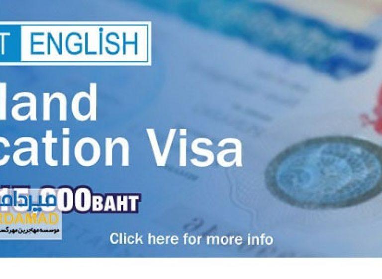 ویزای تحصیلی تایلند