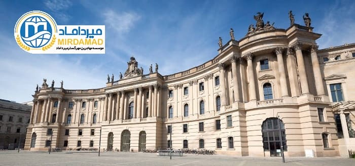دانشگاه برلین آلمان