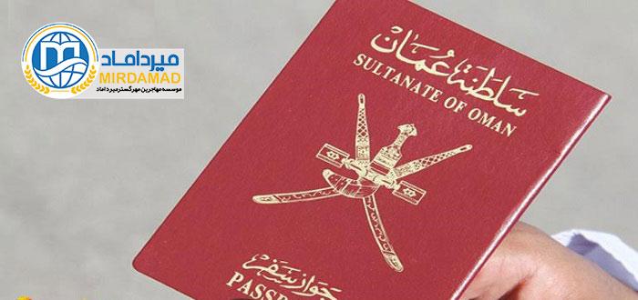 اعتبار و ارزش پاسپورت عمان
