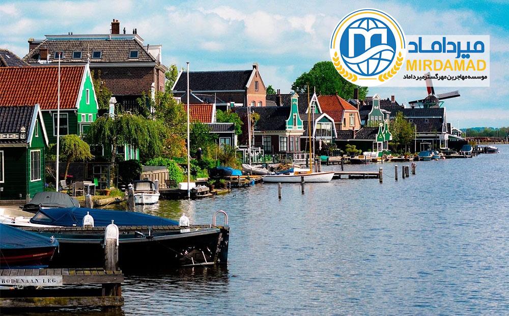 مهاجرت کاری به هلند از طریق تخصص