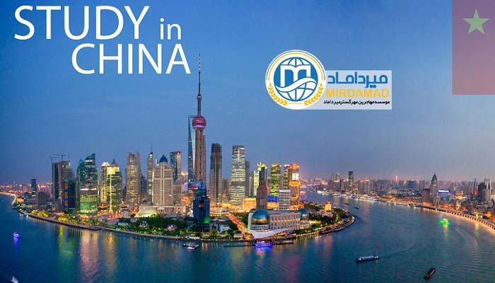 اقامت چین از طریق تحصیل و دانشجویی