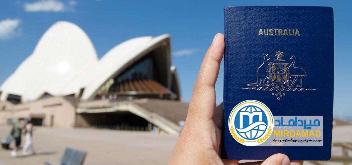 شرایط مهاجرت به استرالیا 2019