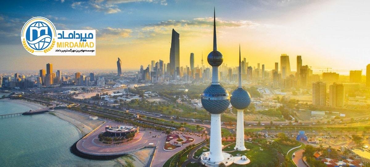 اقامت کویت از طریق تحصیل