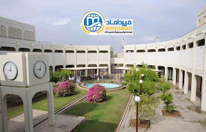 مدارک مورد نیاز پذیرش از دانشگاه های عمان