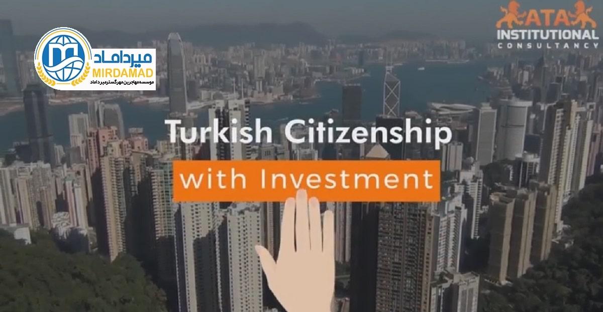 شرایط اخذ اقامت و مهاجرت به ترکیه از طریق سرمایه گذاری