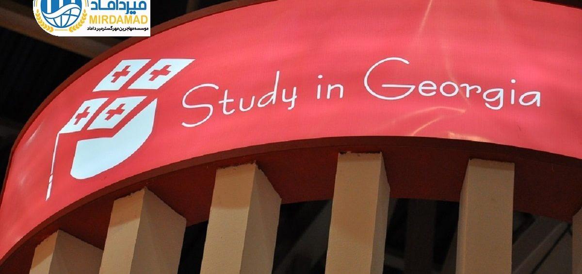 تحصیل در گرجستان 2019