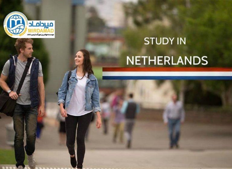 تحصیل در هلند 2019
