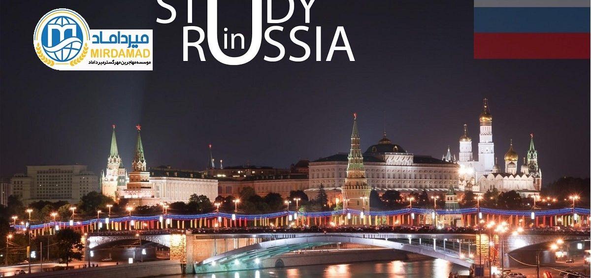 تحصیل در روسیه 2019