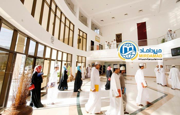 هزینه تحصیل در عمان