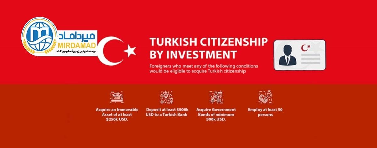 اقامت ترکیه از طریق سرمایه گذاری
