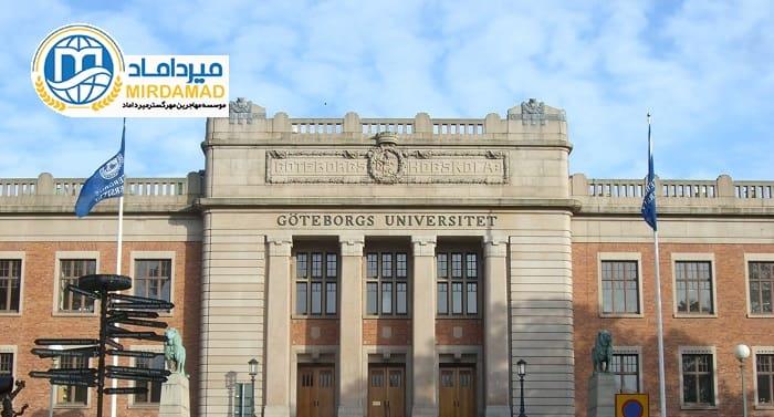 دانشگاه یوهانس گوتنبرگ آلمان