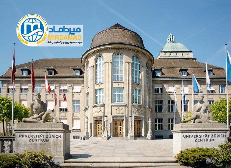 دانشگاه زوریخ سوئیس
