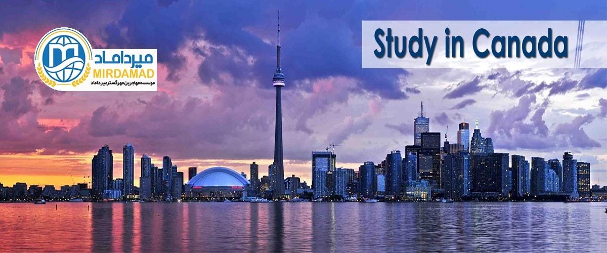 مهاجرت به کانادا از طریق تحصیل ۲۰۱۹