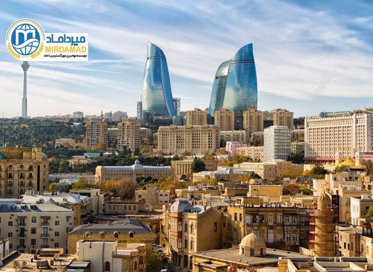 ویزای تحصیلی آذربایجان