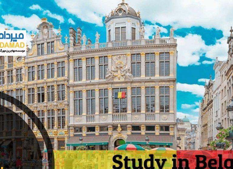 تحصیل در بلژیک 2019