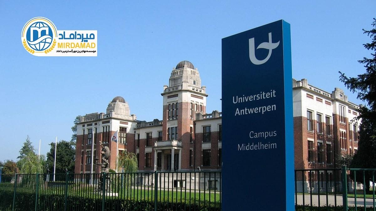 شرایط پذیرش دانشگاه آنتورپ بلژیک