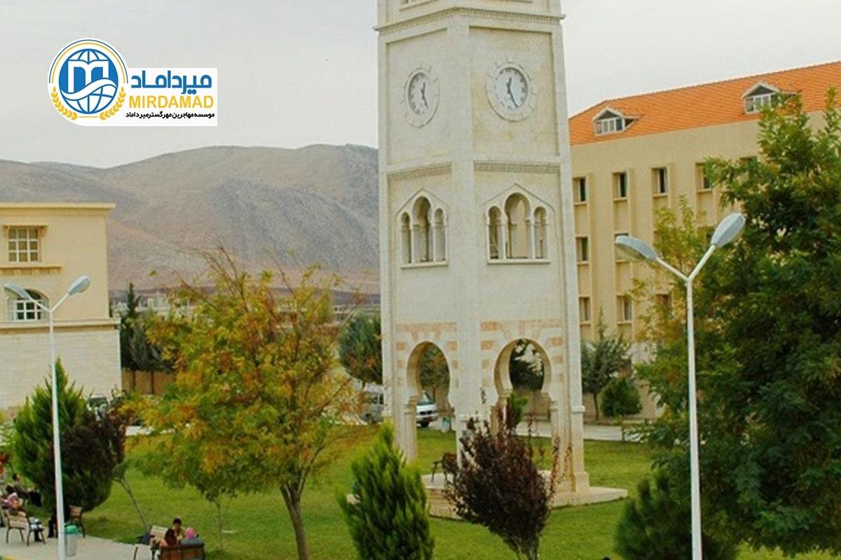 مدارک مورد نیاز پذیرش از دانشگاه های لبنان