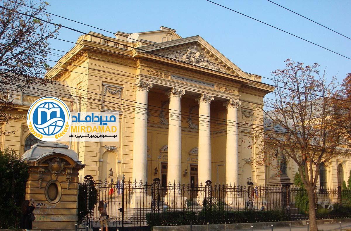 دانشگاه های صربستان برای رشته داروسازی