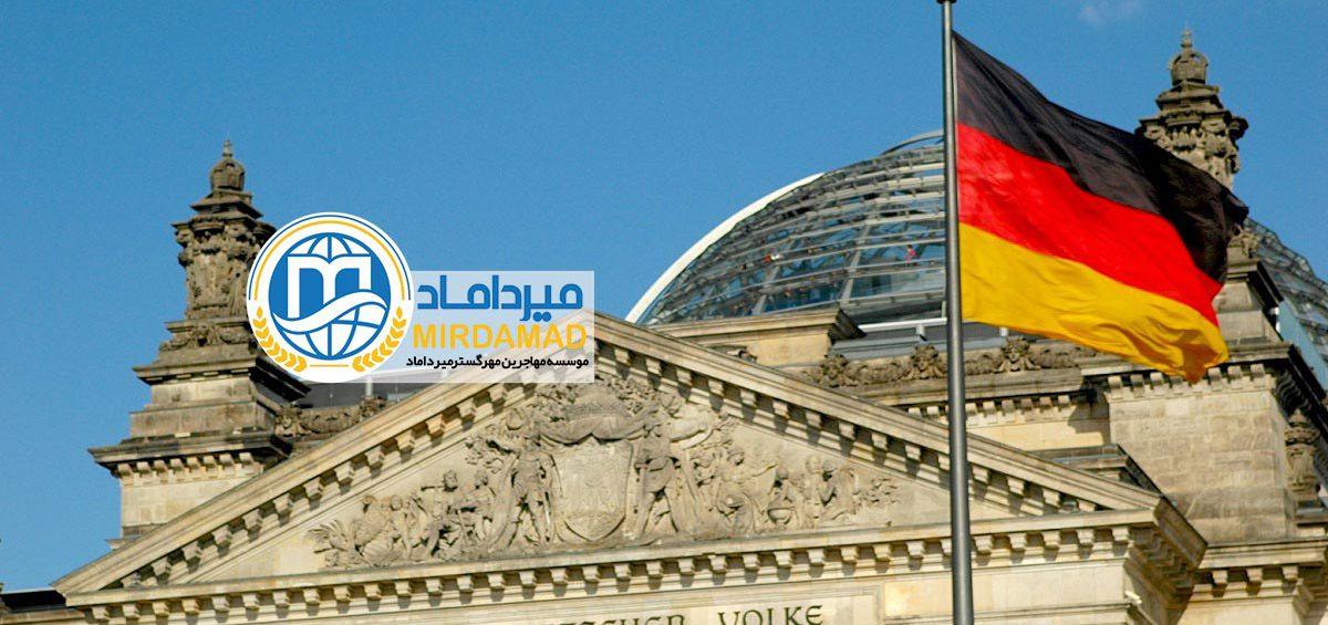اقامت آلمان با خرید ملک