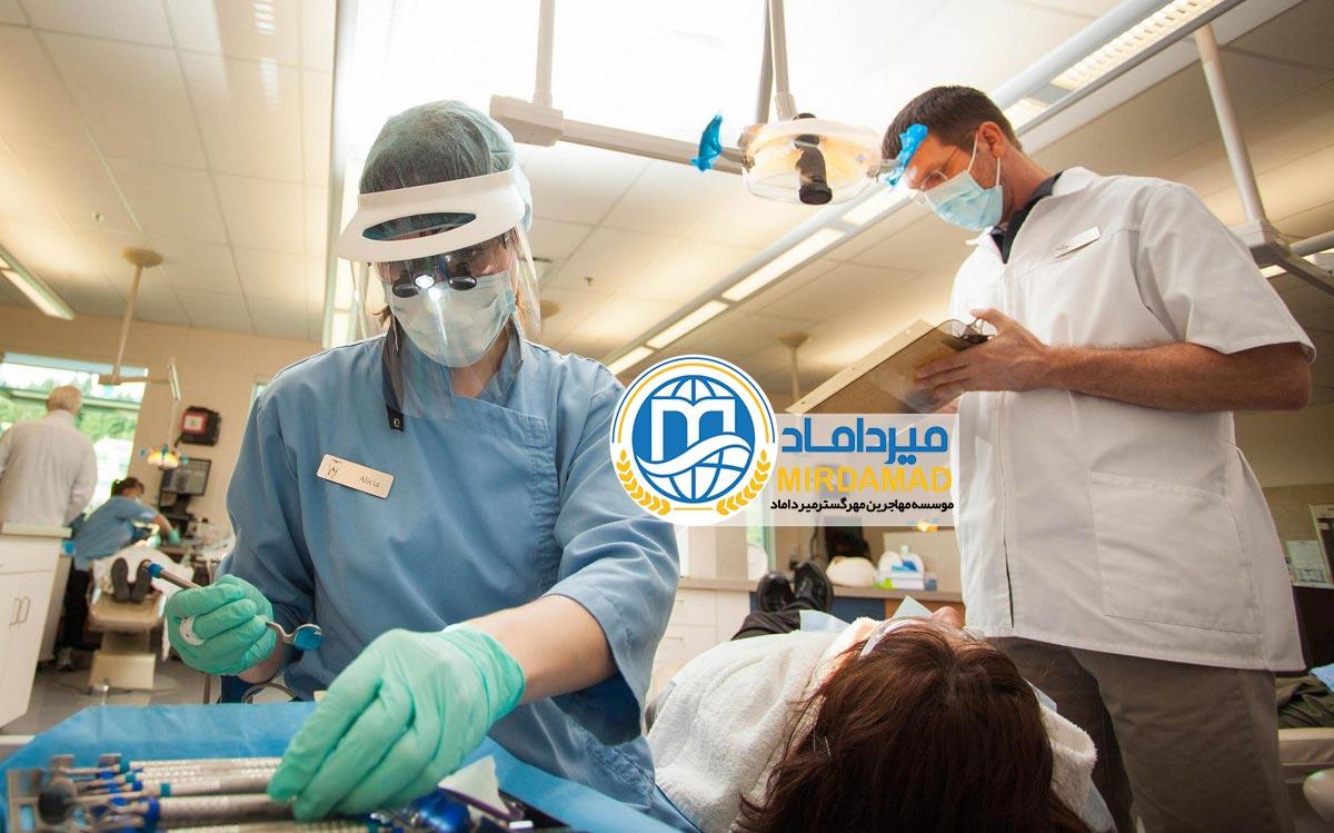 شرایط اخذ پذیرش جراحی دندان پزشکی در کانادا