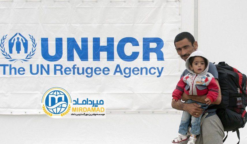 درخواست پناهندگی