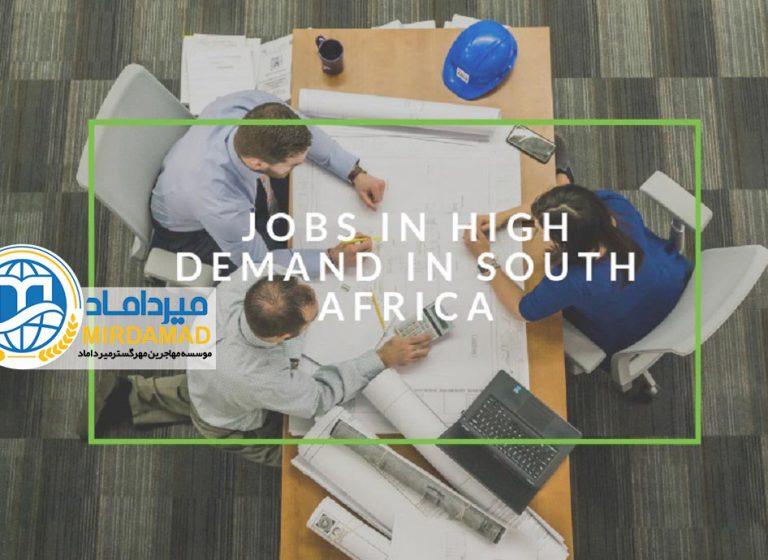 مشاغل مورد نیاز آفریقای جنوبی ۲۰۱۹