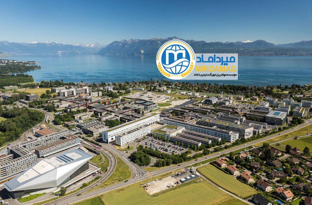 دانشگاه EPFL کشور سوئیس