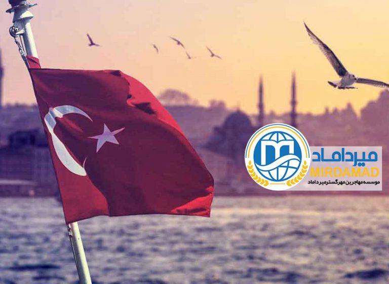 بورسیه تحصیلی ترکیه ۲۰۱۹