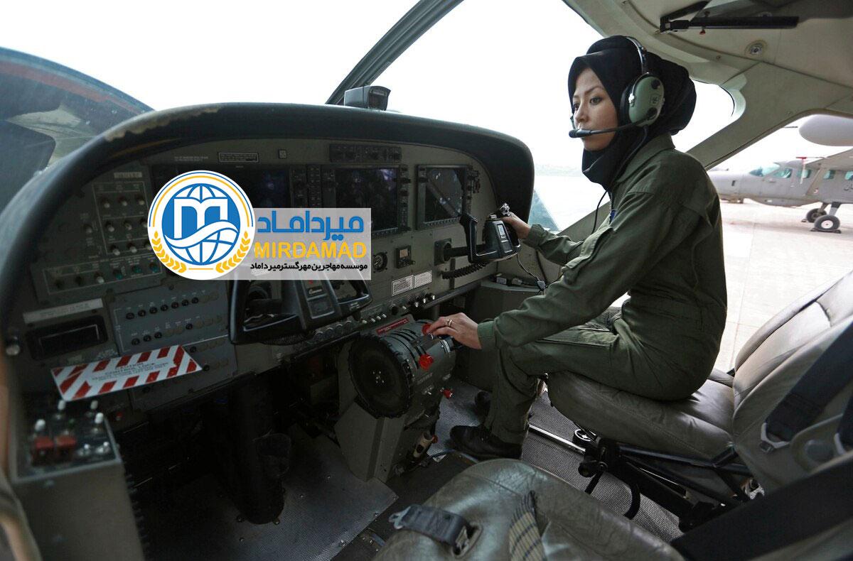 شرایط تحصیل خلبانی برای خانم ها