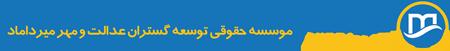 موسسه مهاجرتی و اعزام دانشجو میرداماد