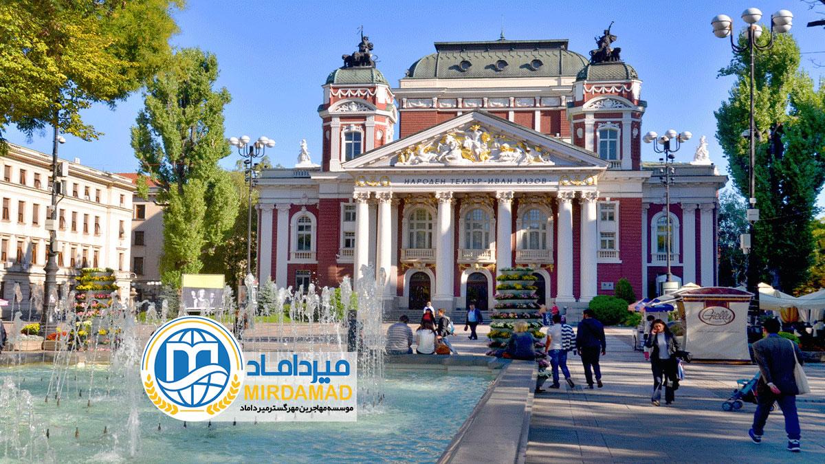 بورسیه تحصیلی بلغارستان