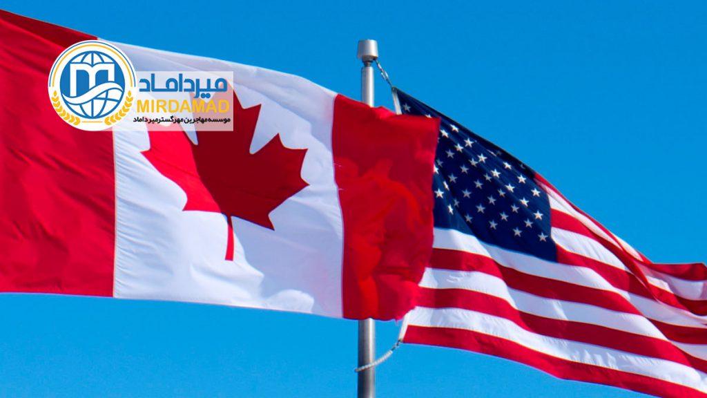 مقایسه مهاجرت به آمریکا و کانادا