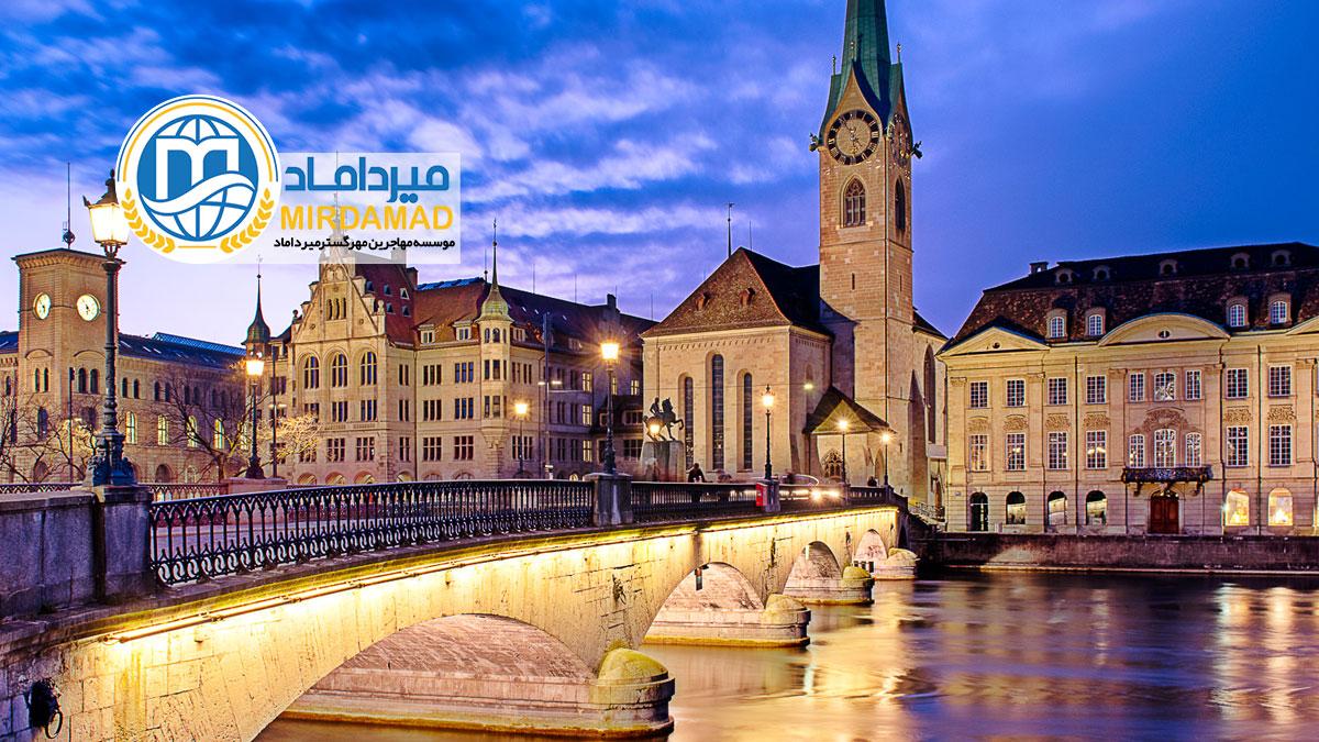 مهاجرت به سوئیس از طریق کار