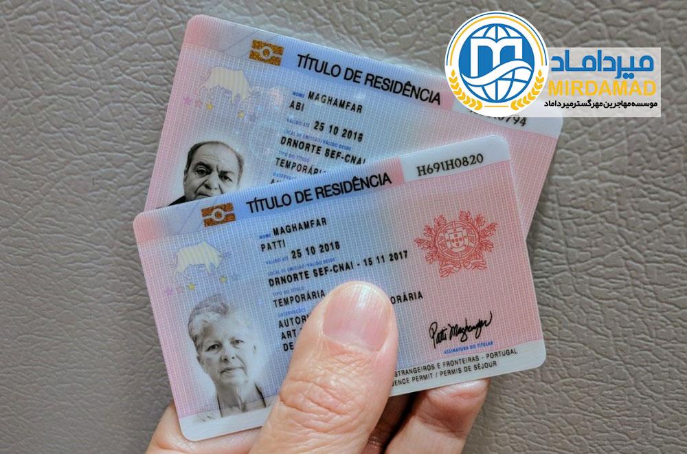ویزاهای کاری پرتغالی