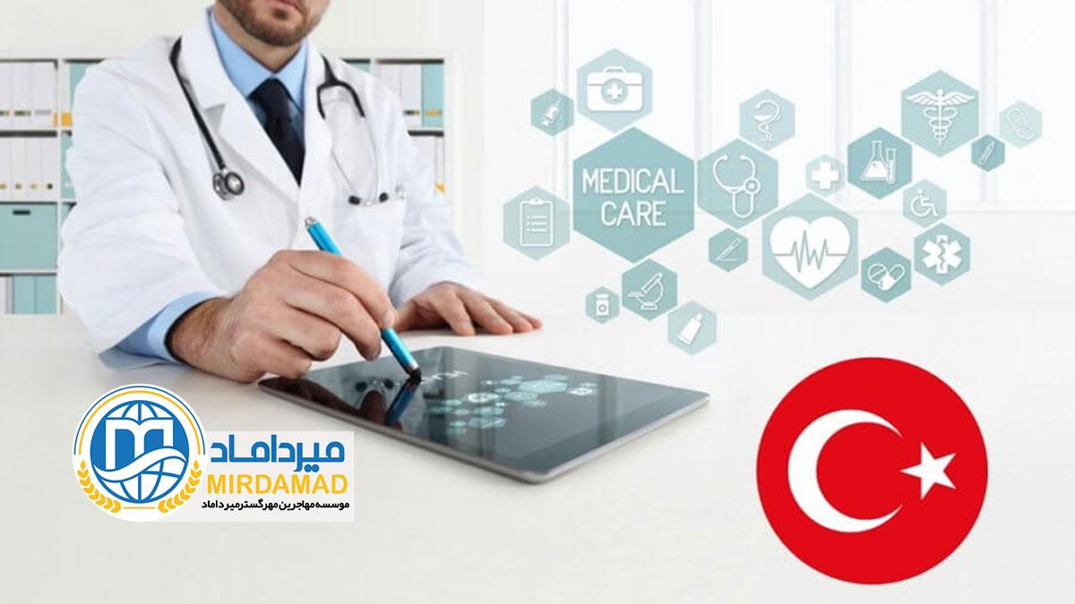 سیستم آموزشی رشته پزشکی ترکیه