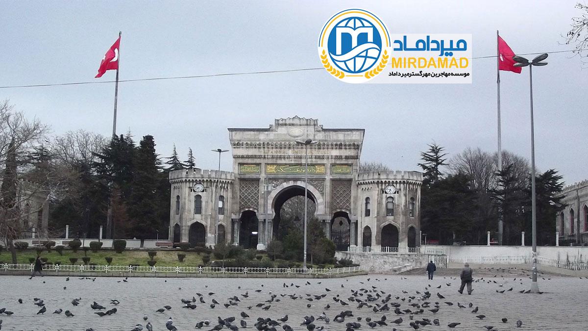 بهترین آموزشگاه های پزشکی ترکیه