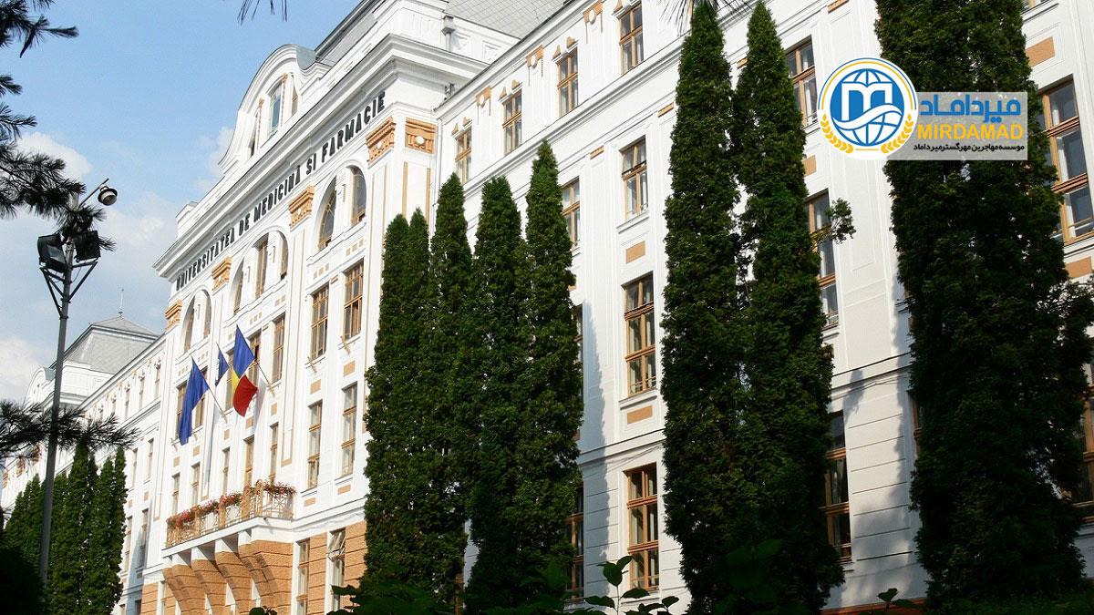 دانشگاه ویکتور بیبز رومانی