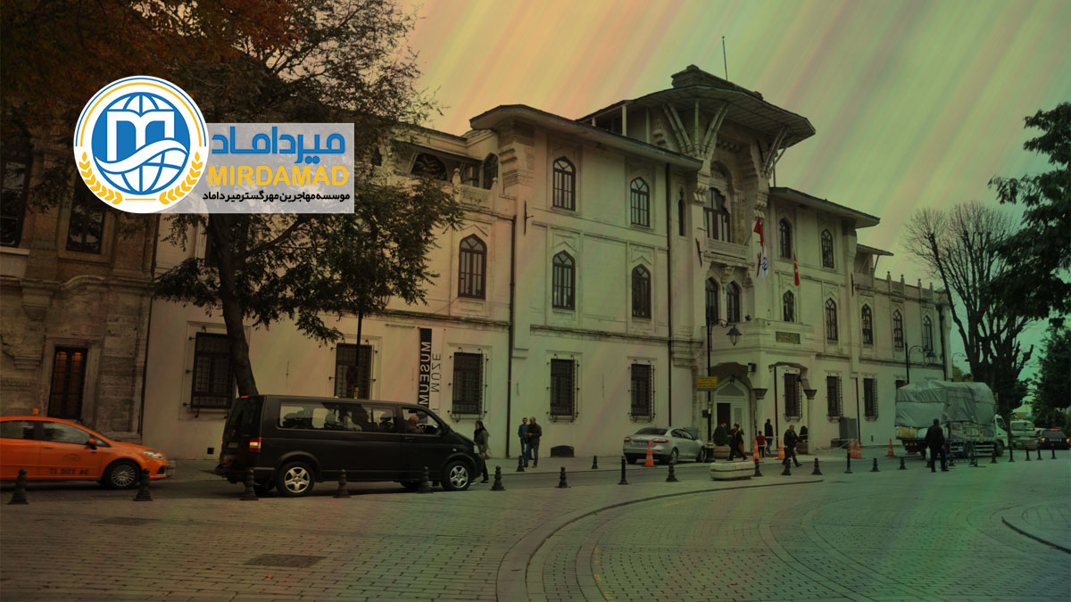 شرایط امتحان ورودی دانشگاه مرمره استانبول
