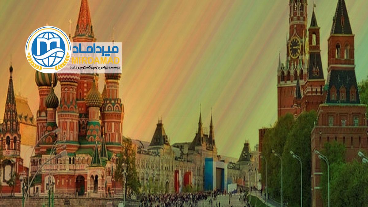 مزایای مهاجرت به روسیه