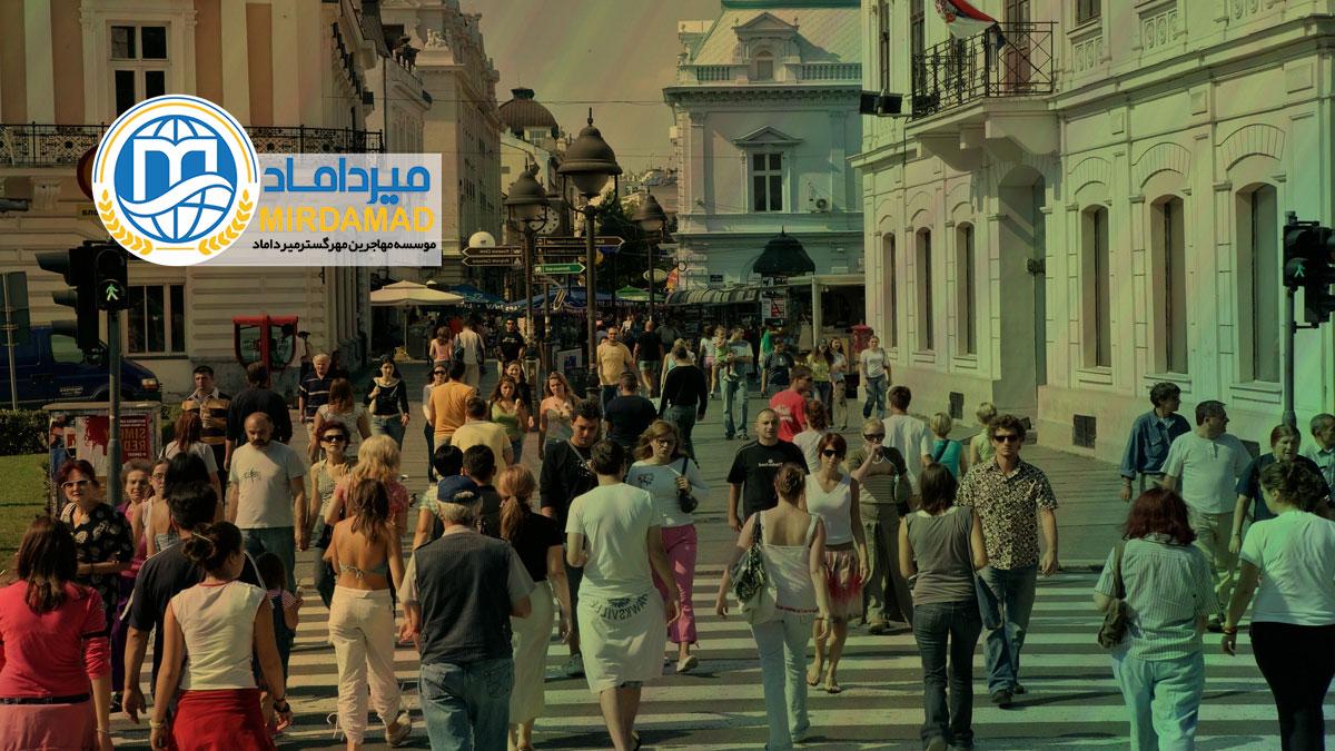 شرایط اقتصادی در صربستان