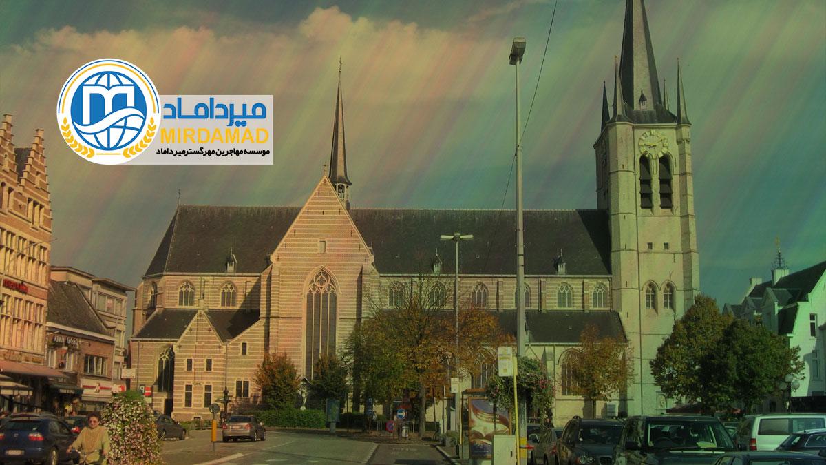 مهاجرت به بلژیک از طریق تحصیل