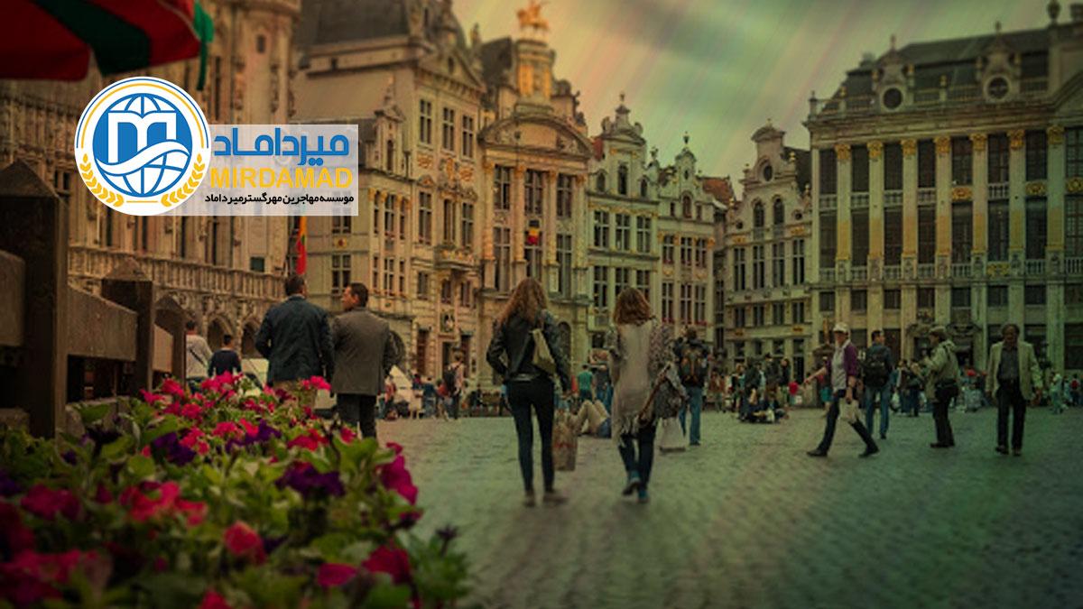 مهاجرت به بلژیک از طریق سرمایه گذاری