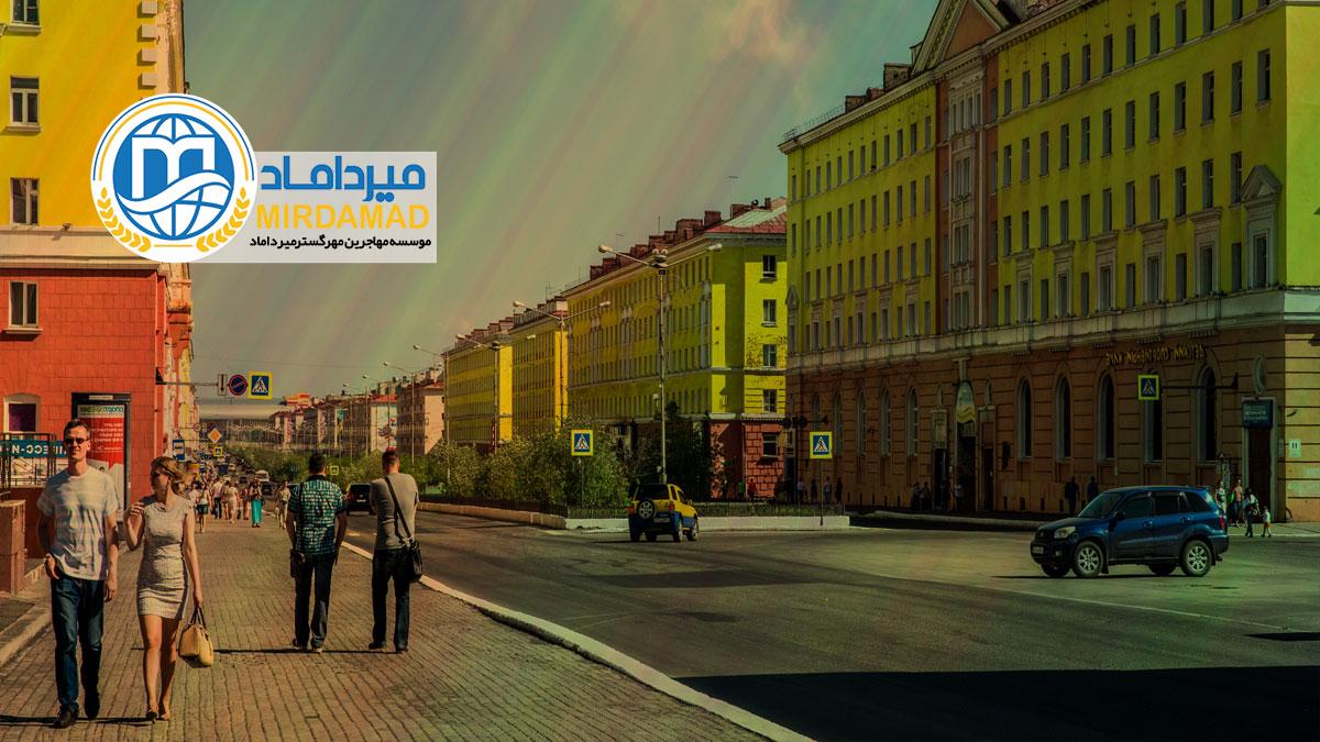 مهاجرت به روسیه از طریق تحصیل