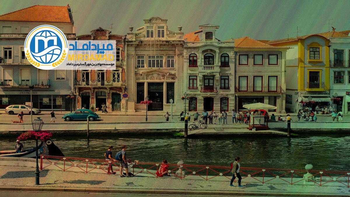 مهاجرت سرمایه گذاری به پرتغال