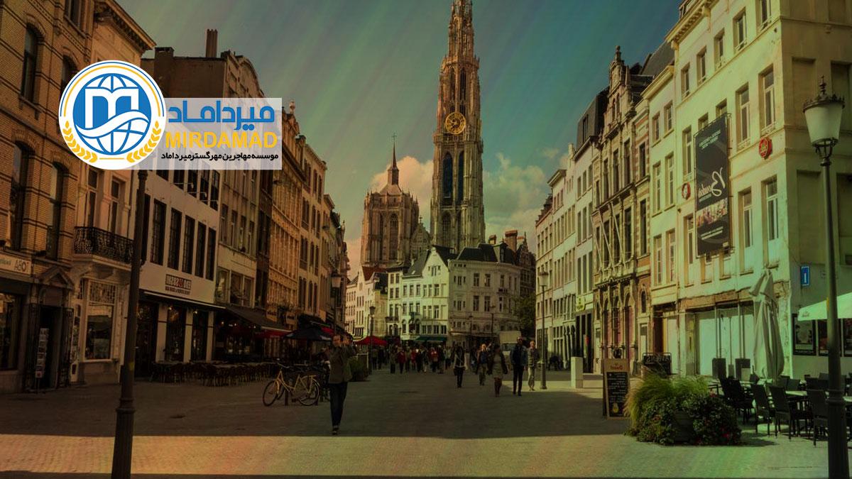 شرایط و مدارک لازم اخذ ویزای کار بلژیک