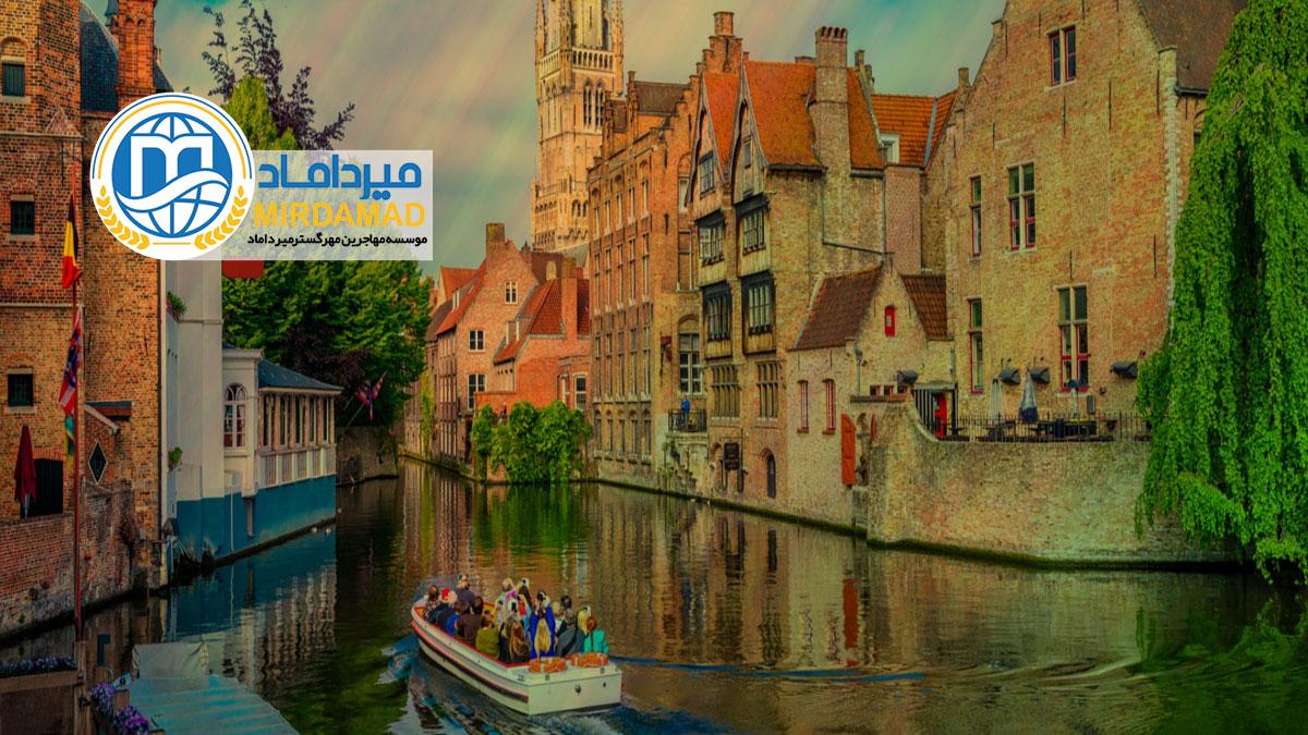 اخذ اقامت و تابعیت بلژیک از طریق مهاجرت